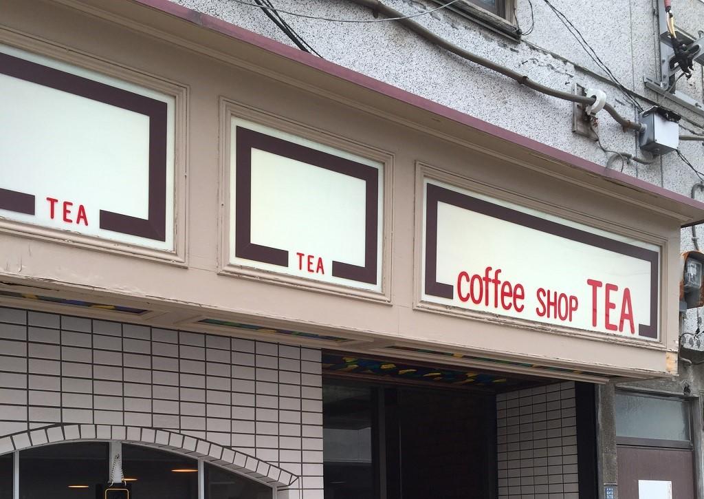 コーヒーショップティー