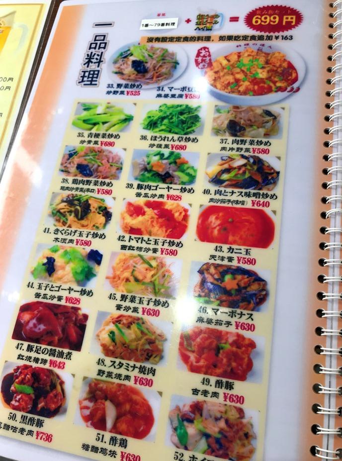 谷記menu