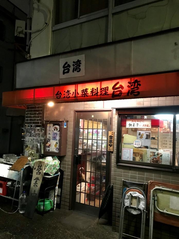 台湾小菜料理