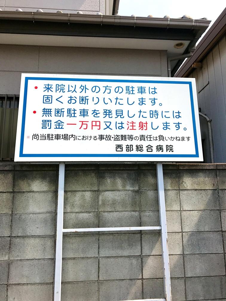 写真:西部総合病院