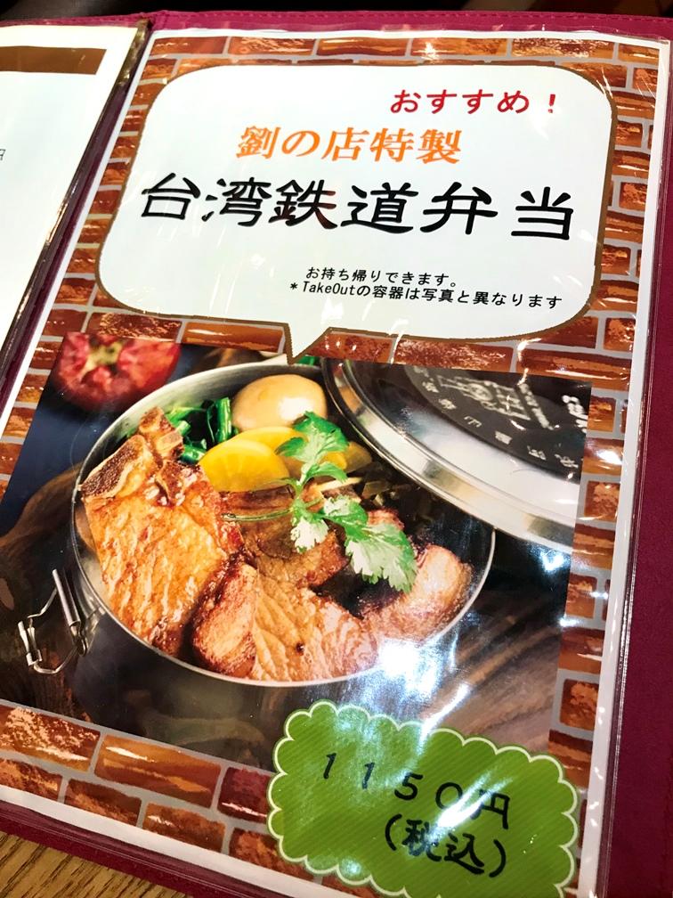 写真:台湾鉄道弁当