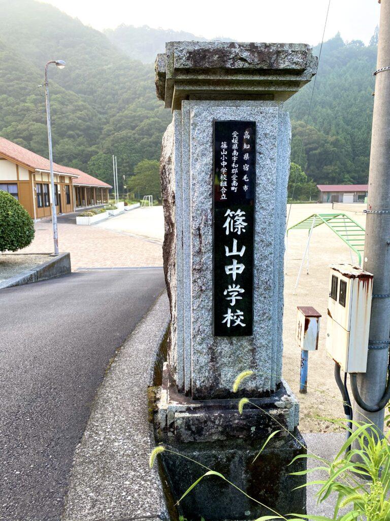 日本一名前の長い小学校と中学校