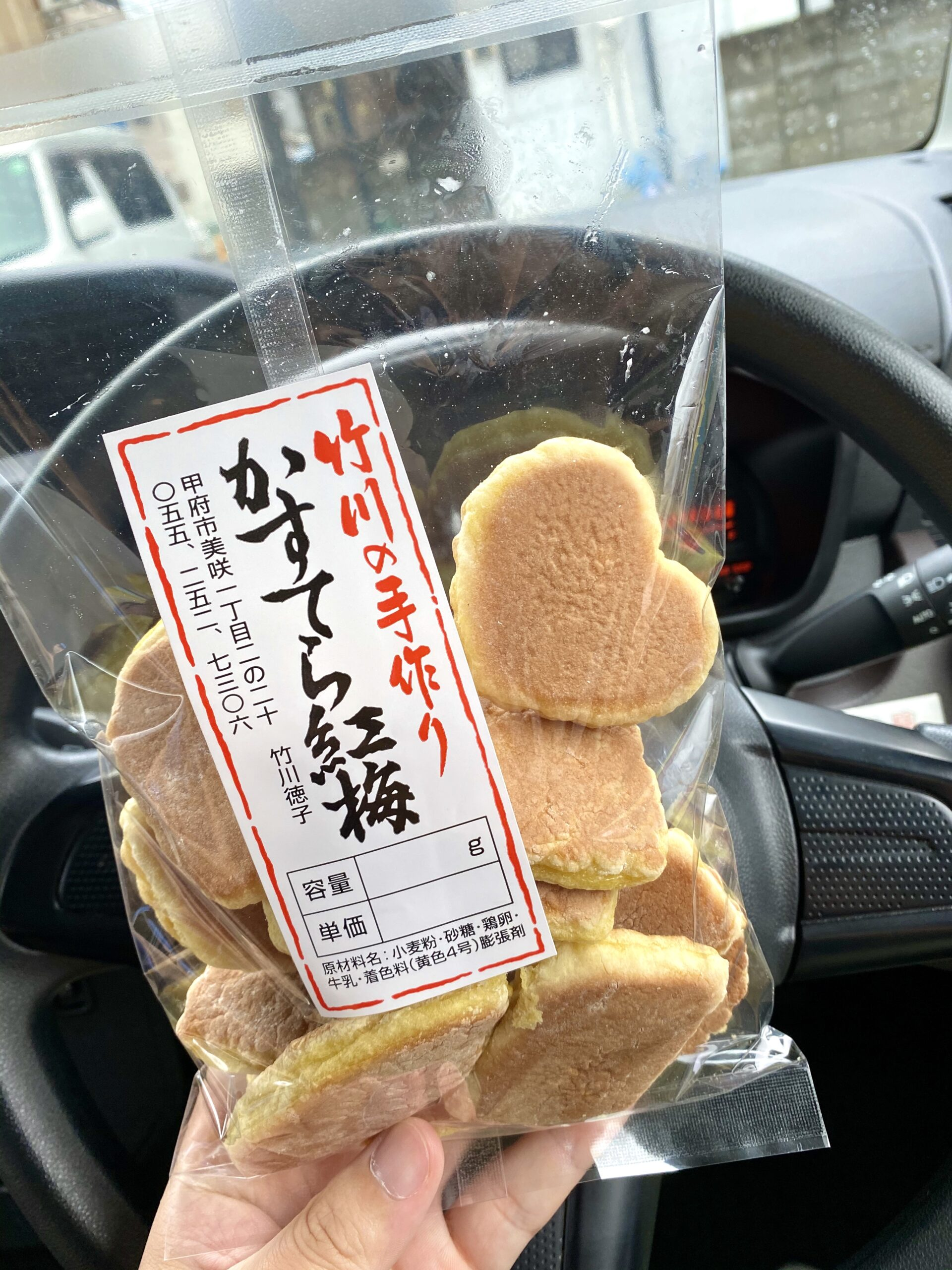 竹川菓子店かすてら紅梅