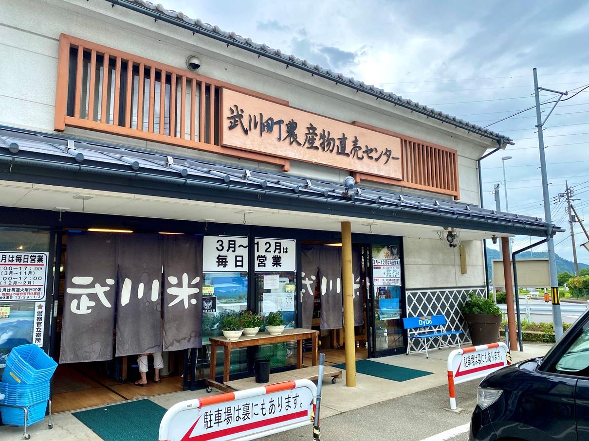 武川町農産物直売センター