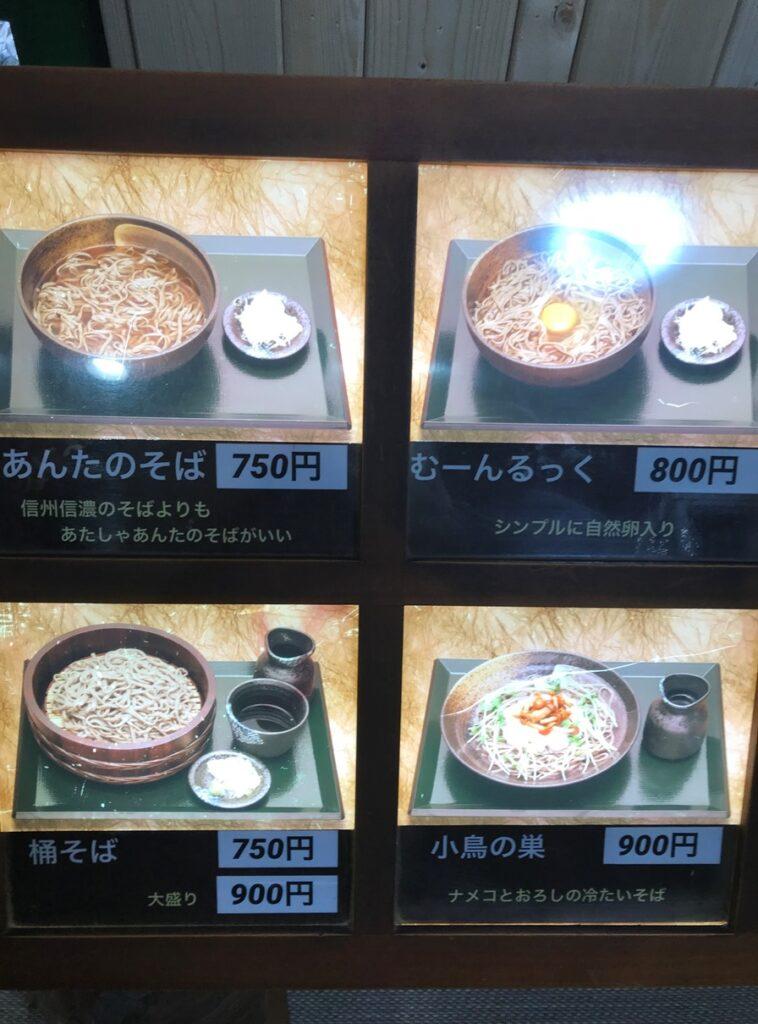 豊平峡温泉onsen食堂