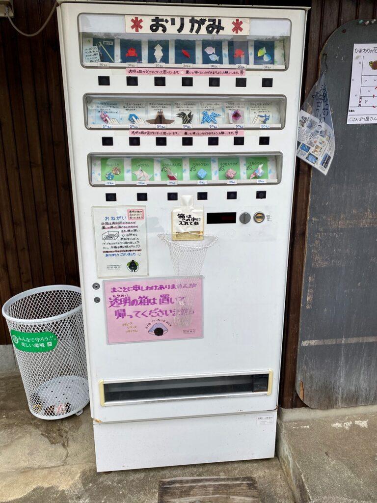 折り紙の自動販売機