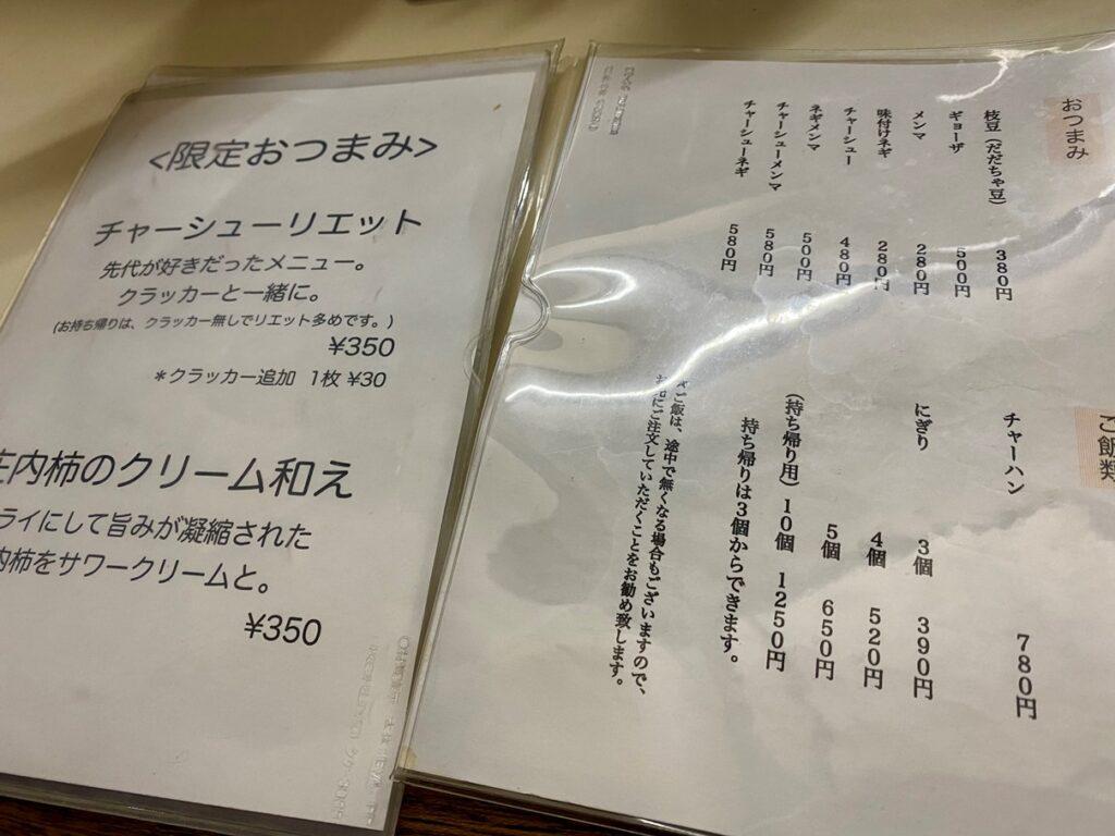東京ラーメン マリオン